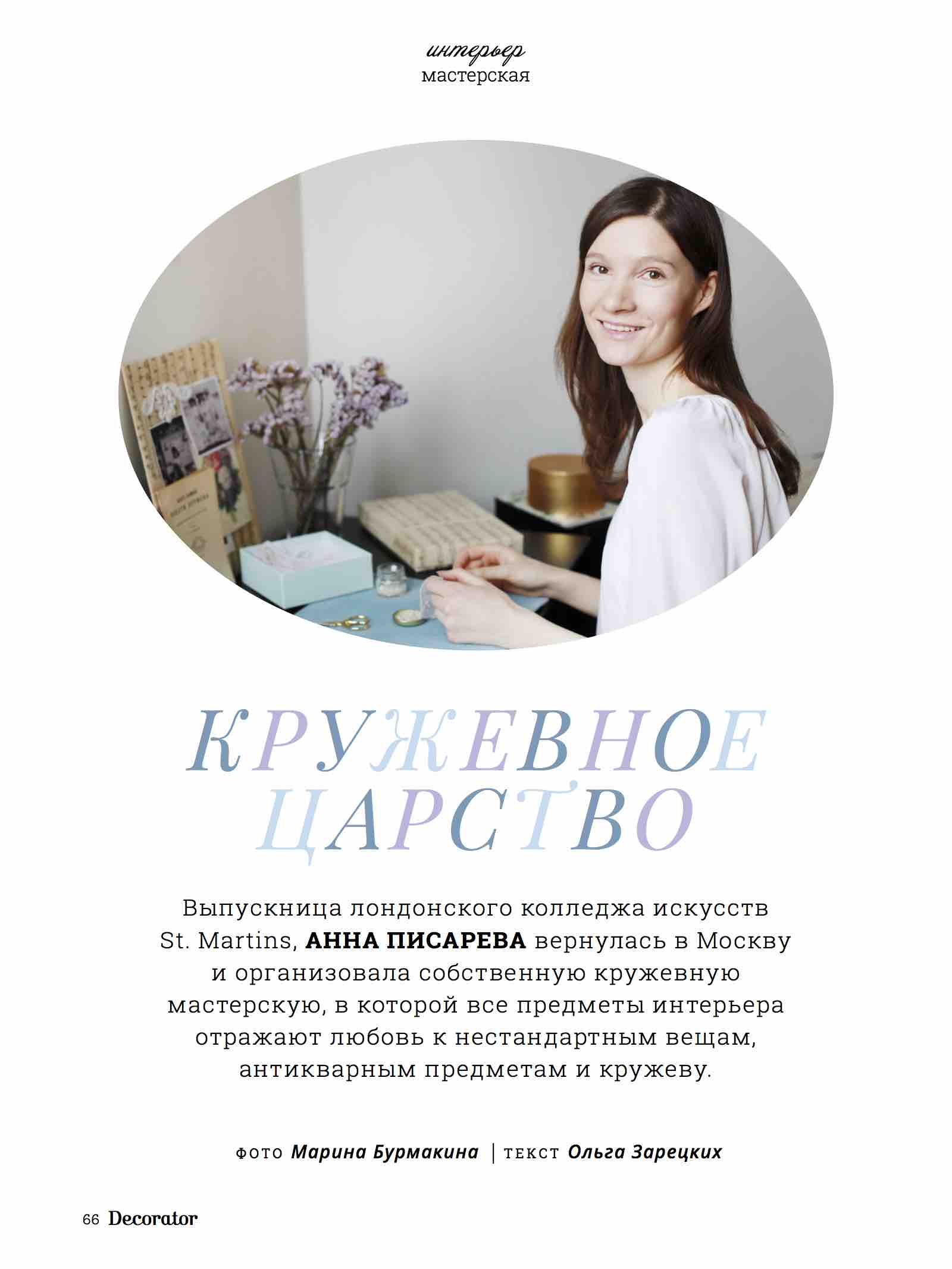 Anna Pisareva Press Decorator